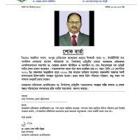 শোক বার্তা  Dr. Nirmalendu Chowdhury