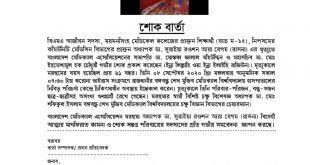 শোক বার্তা   Dr. Suraiya Roushon Ara Begum