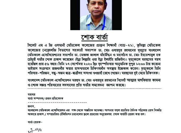 Dr. Md. Obaidur Rahman