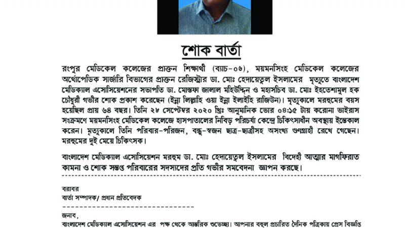 SOK Barta Dr. Md. Hedayetul Islam