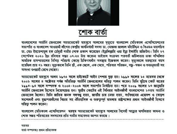 SOK Barta_Adv. Mahbue Alam_Attorney General Bangladesh