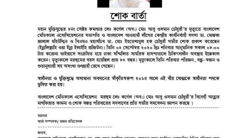 শোক বার্তা Col. Abu Osman Chowdhury