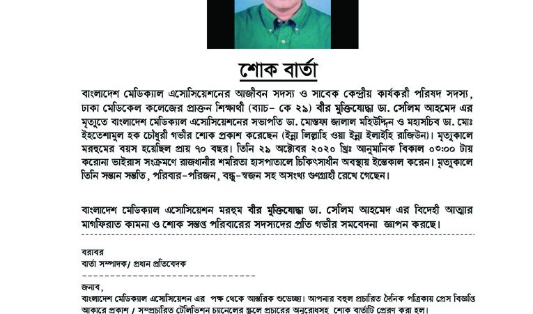 SOK BARTA_Dr. Salim Ahmed