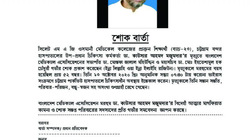 শোক বার্তা Dr. Kawsar Ahamad Mazumder