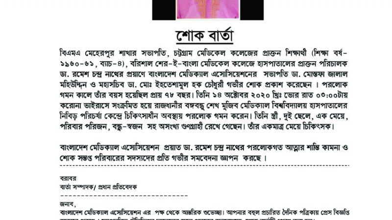 শোক বার্তা Dr. Ramesh Chandra Nath