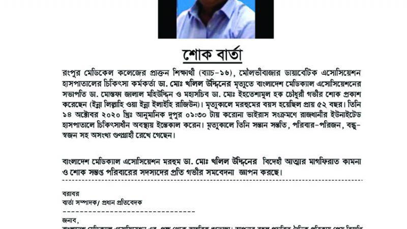 শোক বার্তা Dr. Md. Khalil Uddin