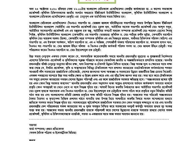 ProKriChi_Statement PRESS RELEASES