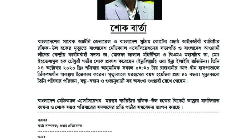 SOK Barta _Barister Rafiqul Haq_Ex-attorny General