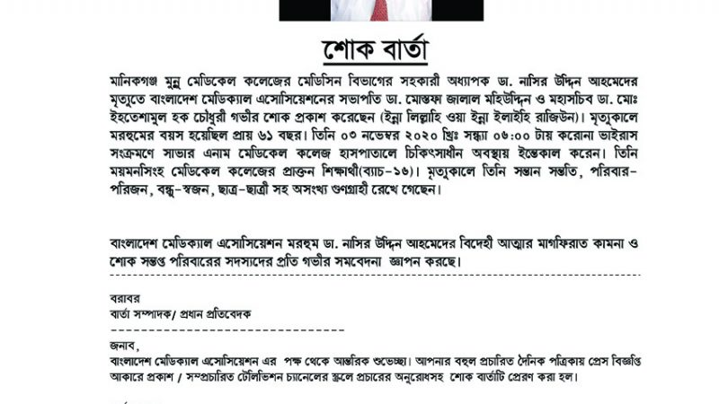 SOK Barta_Dr. Nasir Uddin Ahmed