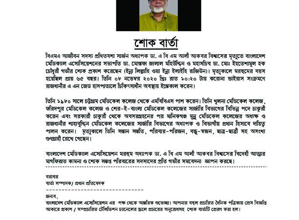 Sok Barta Dr. ABM Ali Akbar Biswas