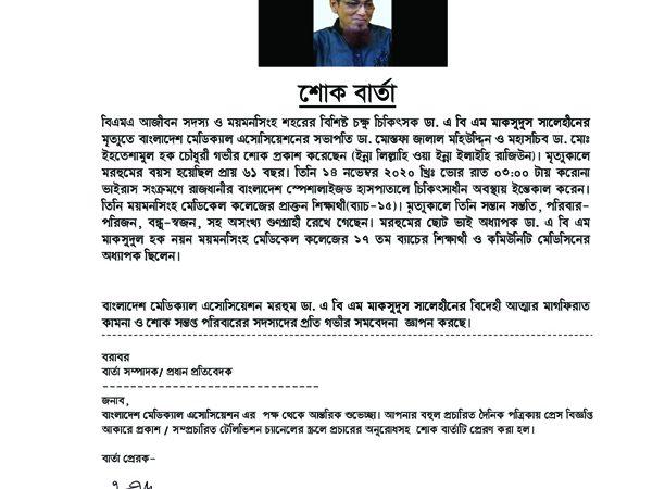 SOK Barta _Dr. ABM Maqsudus Salehin