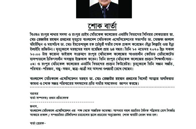 SOK BARTA Dr. Md. Rezaur Rahman Pradhan