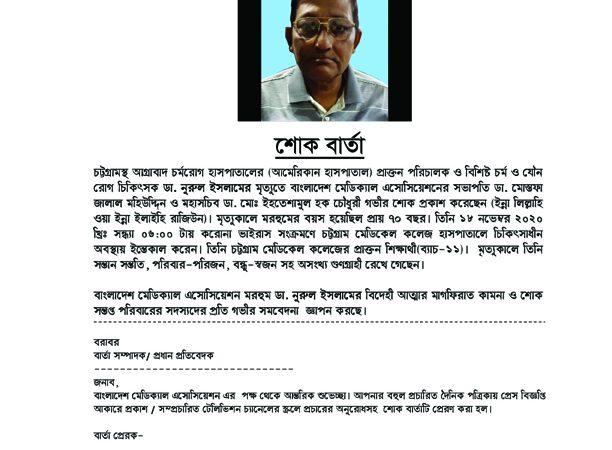 SOK BARTA_Dr. Nurul Islam