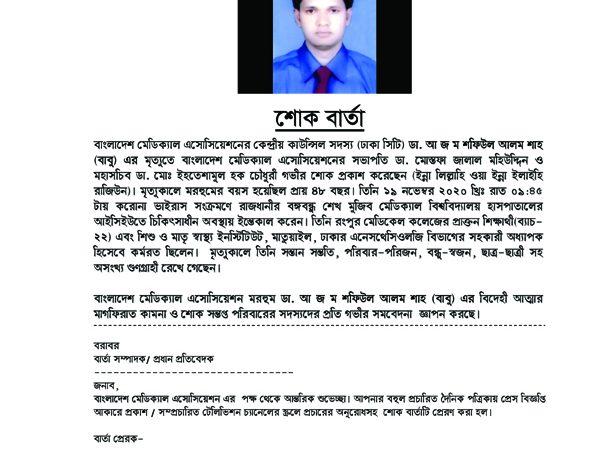 SOK Barta _Dr. AJM Shafiul Alam Shah