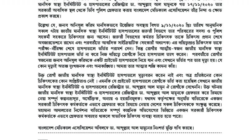 BMA Statement_ for_Arest of Dr. Mamun_NIMH
