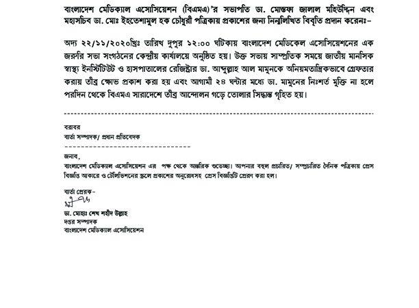 Dr. Mamun_NIMH_22-11-202