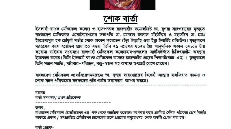 Sok barta_Dr. Bushra Sarwar