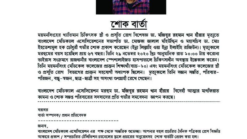 Sok Barta Dr. Mojibur Rahman Khan Hira