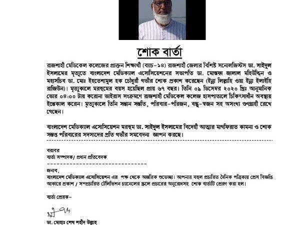 শোক বার্তা Dr. Saidul Islam
