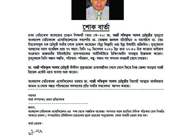 SOK BARTA_Dr. Gazi Shafiqul Alam Chowdhury