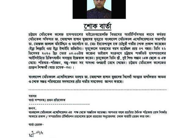 SOK BARTA_Dr. Mohamad Hasan Murad