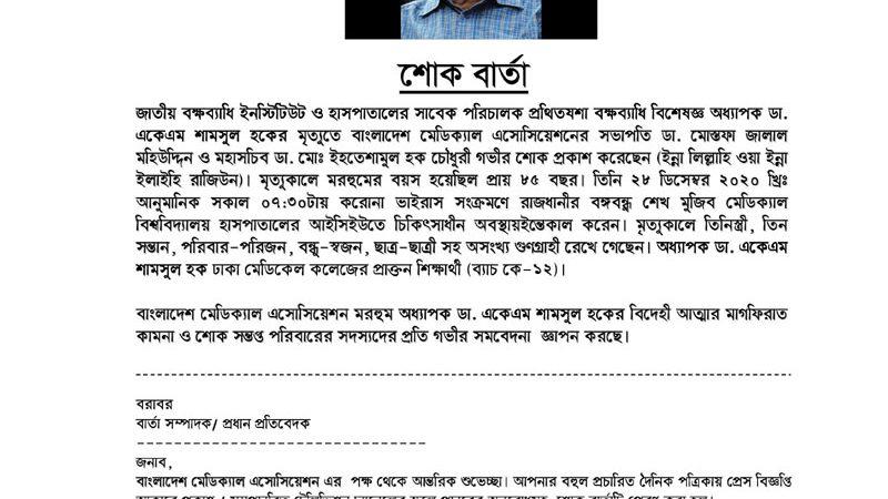 SOK BARTA_Prof. Dr. AKM Shamsul haque