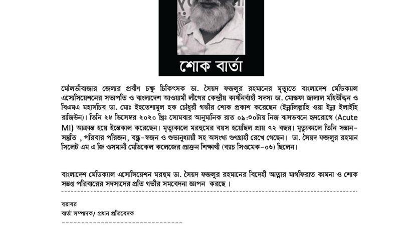 SOK Barta_Dr. Syed Fazlur Rahman