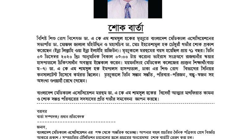 SOK BARTA_Dr. AKM Shamsul Haque