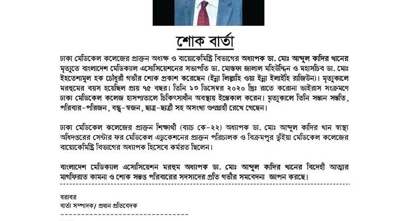 SOK BARTA_Dr. Md. Abdul Kadir Khan