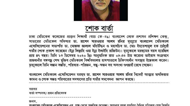 SOK BARTA_Dr. Rashed Sarowar Alam Rony