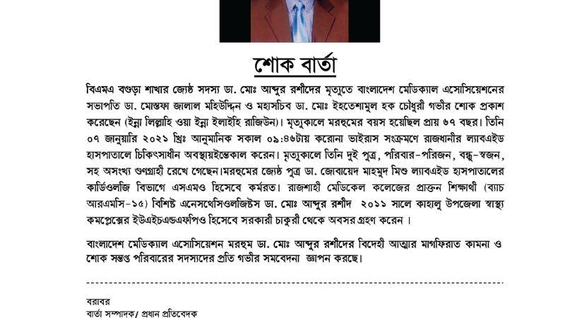SOK Barta_Dr. Md. Abdur Rashid