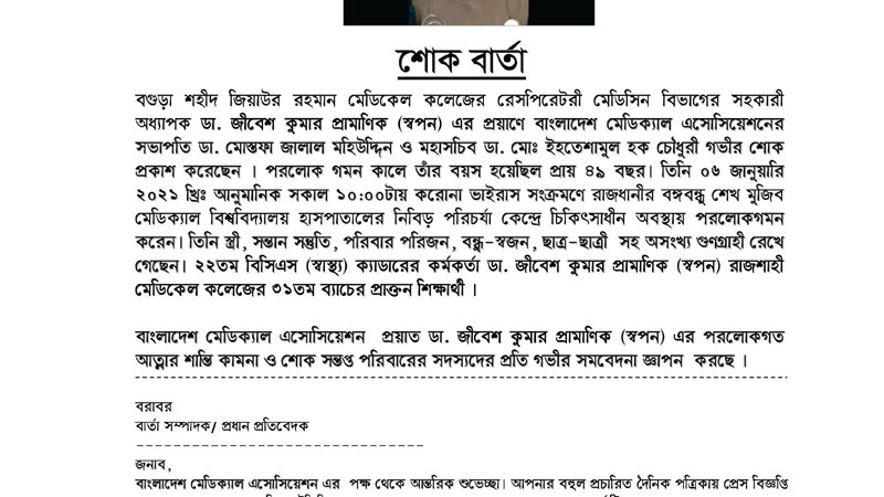SOK Barta_Dr. Jibesh Kumar Pramanik