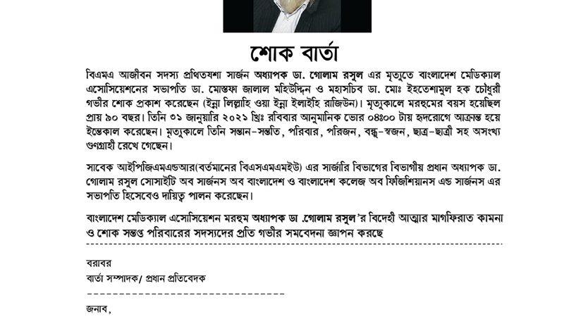 SOK BARTA_Prof. Dr. Golam Rasul