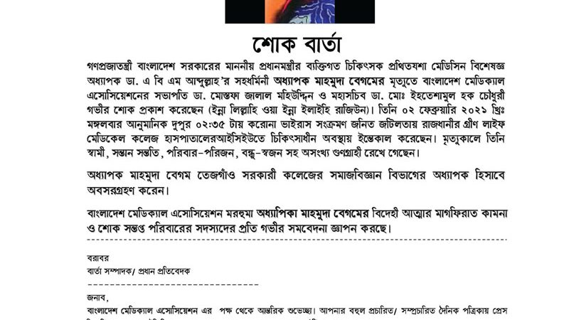 SOK BARTA_Prof. Mahmuda Begum