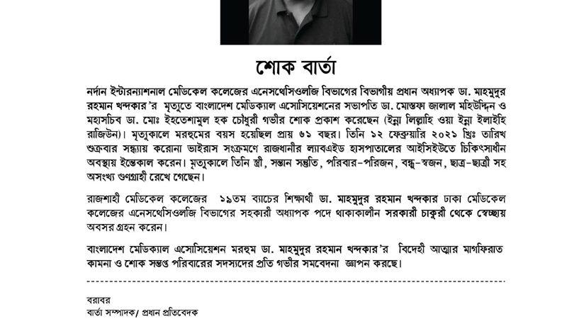 SOK BARTA_Dr. Mahmudur Rahman Khandoker