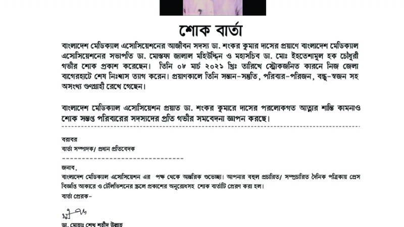 SOK Barta_Dr. Shanker Kumar Das