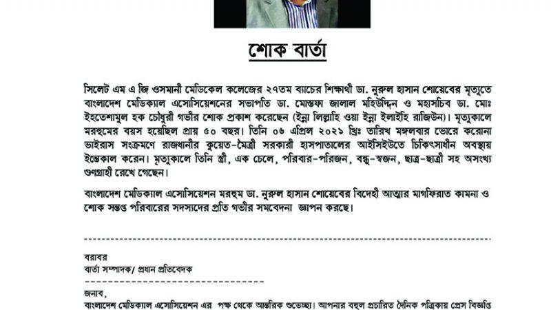 SOK BARTA_Dr. Nurul Hasan Soyeb