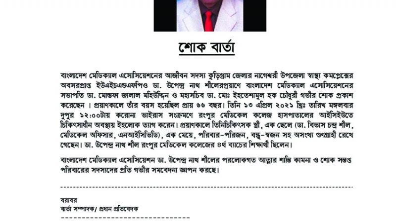 SOK BARTA_Dr. Upendra Nath Shil