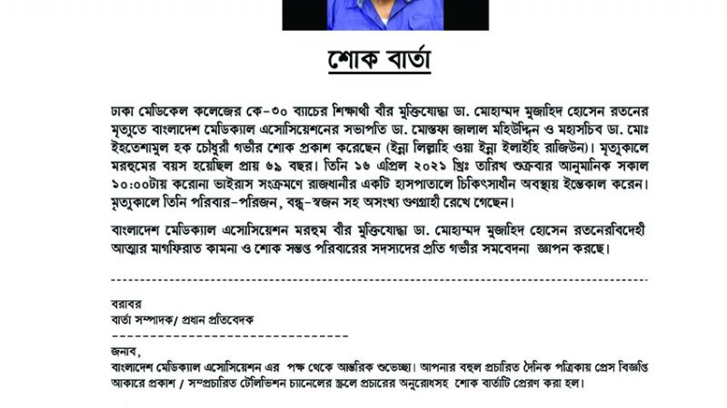 SOK-Barta-Dr.-Md.-Mujahid-Hosain-Ratan