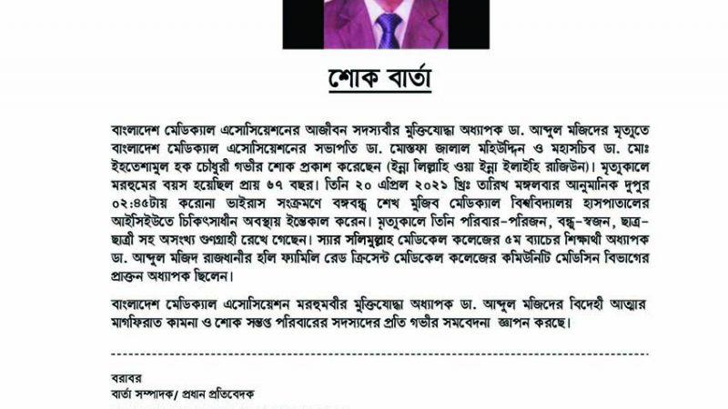 SOK BARTA_Dr. Abdul Mazid