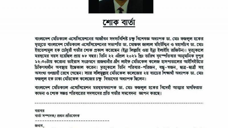 SOK Barta_Dr. Fazlul Haque