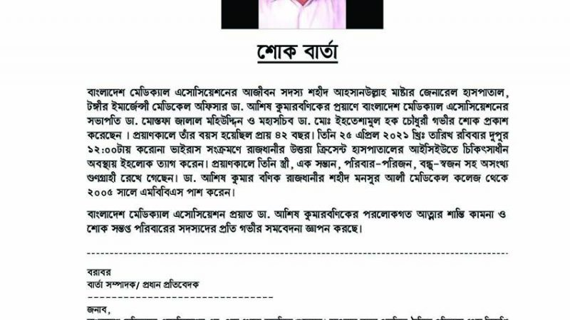 SOK-BARTA-_Dr.-Ashis-Kumar-Banik