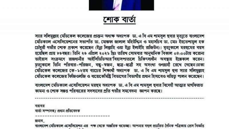 SOK BARTA_Dr. ABM Shamsul Huda