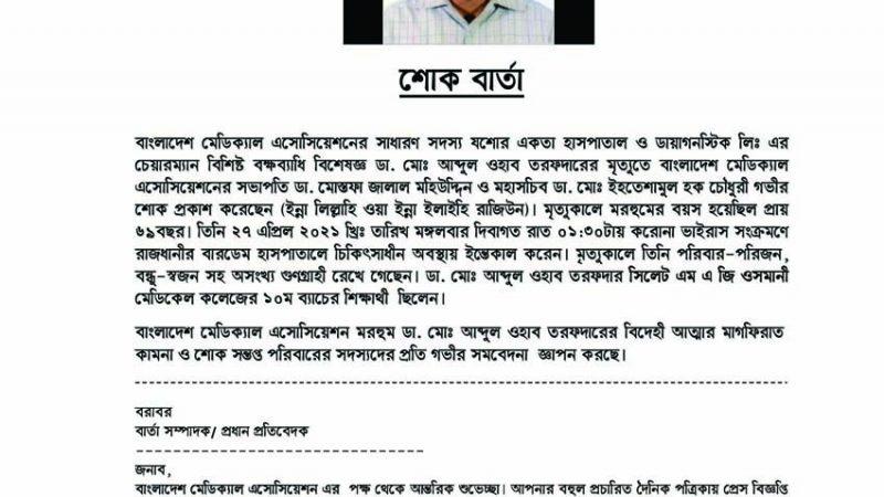 SOK BARTA_Dr. Md. Abdul Wahab Tarafder