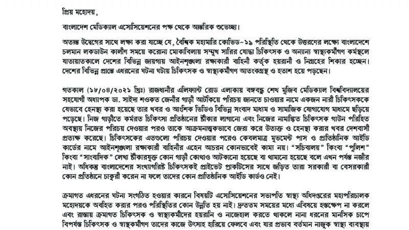 Letter to Home minister