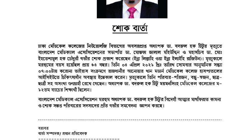 SOK BARTA_Dr. Badrul Haque Titu