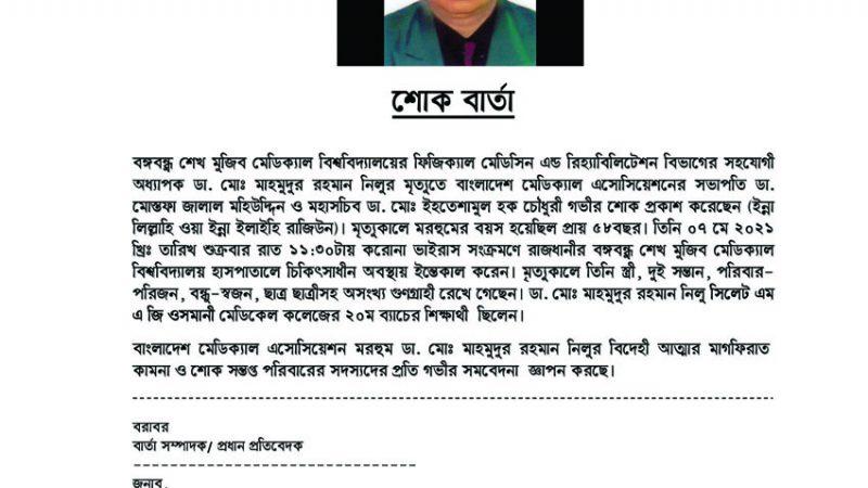 SOK BARTA_Dr. Mahmudur Rahman Nilu