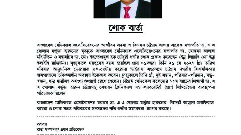 SOK Barta_Dr. AA Ghulam Mortuja Harun