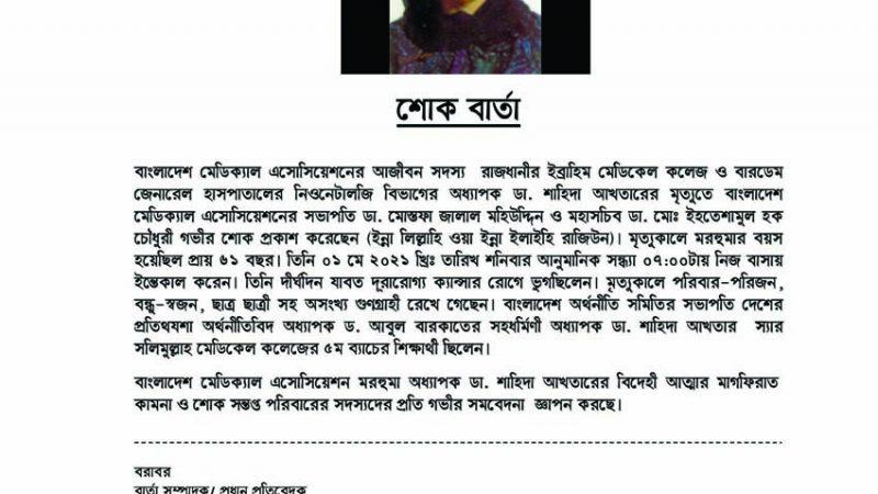 SOK Barta_Dr. Shahida Akhter