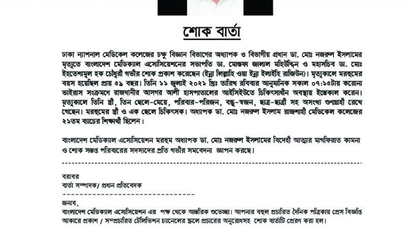 SOK-BARTA_Dr.-Md.-Nazrul-Islam